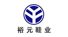 裕元鞋業(中國)有限公司